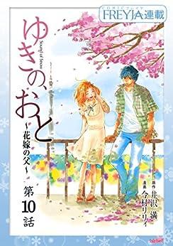 [井沢満, 今村リリィ]のゆきの、おと~花嫁の父~『フレイヤ連載』 10話 (フレイヤコミックス)
