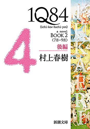1Q84―BOOK2〈7月-9月〉後編―(新潮文庫)