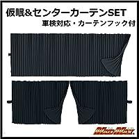 雅(ミヤビ) 遮光 仮眠カーテン&センターカーテンSET ブラック 190-0000-set