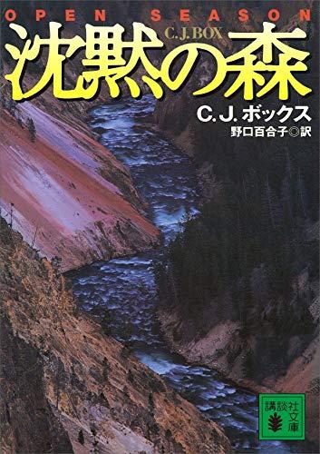 沈黙の森 狩猟区管理官シリーズ (講談社文庫) - C.J.ボックス, 野口百合子