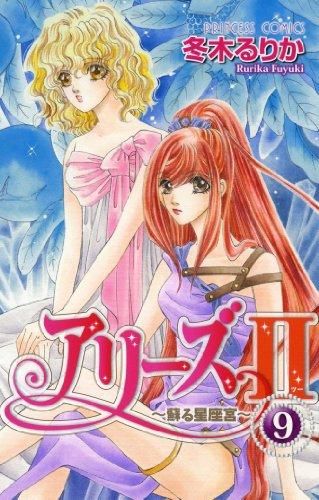 アリーズ2~蘇る星座宮~ 9 (プリンセスコミックス)