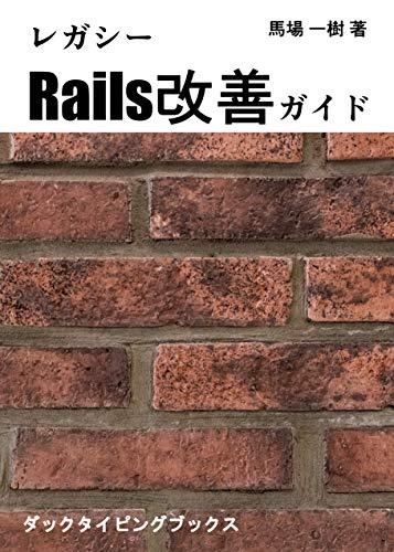 レガシーRails改善ガイド (ダックタイピングブックス)
