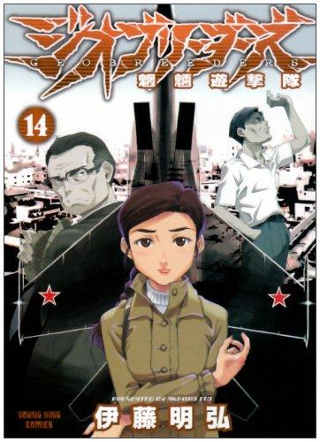 ジオブリーダーズ 14―魍魎遊撃隊 (ヤングキングコミックス)