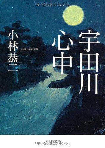 宇田川心中 (中公文庫)
