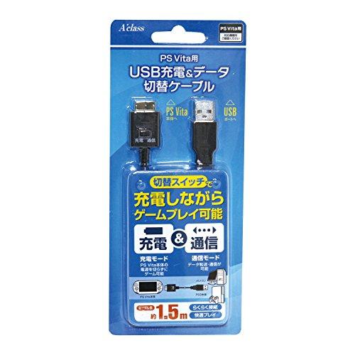 PSVita用USB充電&データ切替ケーブル (1.5m)