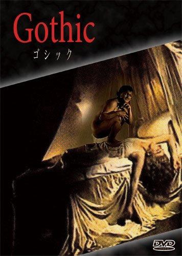 ゴシック Gothic [DVD]