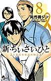 新・ちいさいひと 青葉児童相談所物語 (8) (少年サンデーコミックス)