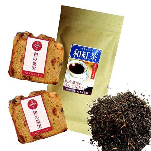 静岡県産 国産紅茶 紅ふうき使用 和紅茶 (70g×1袋+パウンドケーキ)