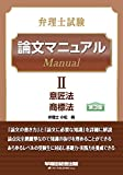 弁理士試験 論文マニュアル (2) 意匠法/商標法 第3版