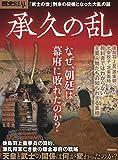 歴史REAL承久の乱 (洋泉社MOOK 歴史REAL)