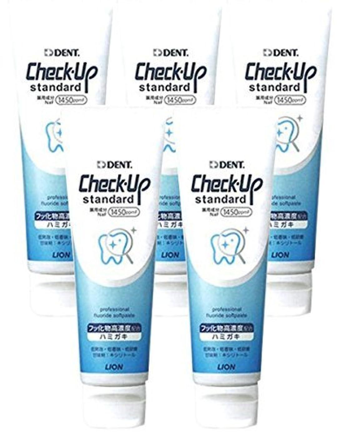 ブレンドクッション透過性ライオン デントチェックアップスタンダード 135g × 5本(DENT.Check-Upstandard) フッ素1450ppm むし歯予防 歯磨き粉 歯科専用
