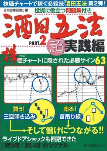 酒田五法Part2超実践編 SSCムック (角川SSCムック)