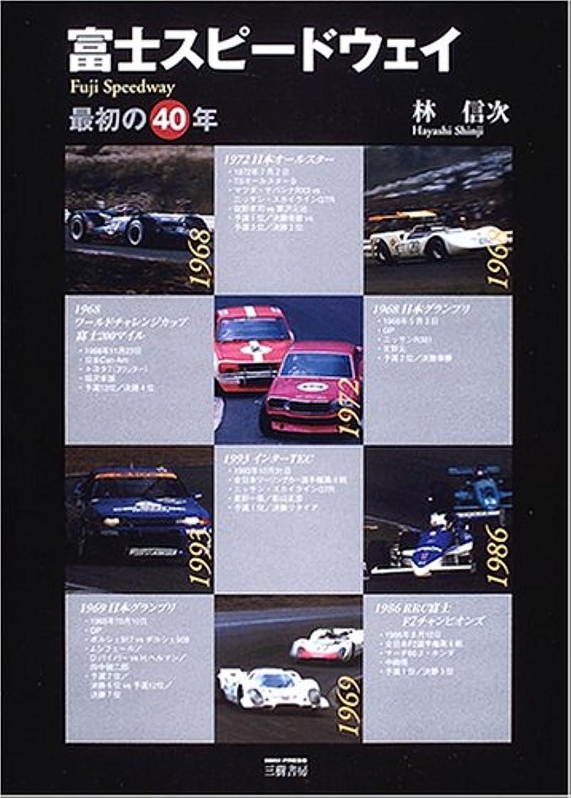 オデュッセウス腹飲料富士スピードウェイ―最初の40年 (モータースポーツブックス)