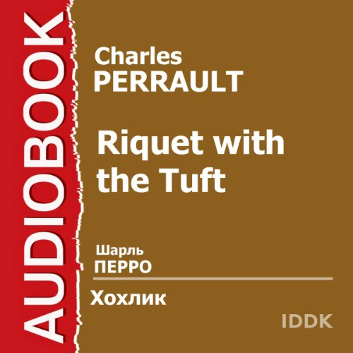 Riquet with the Tuft [Russian Edition] audiobook cover art