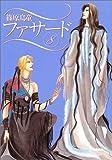 ファサード (8) (ウィングス・コミックス)