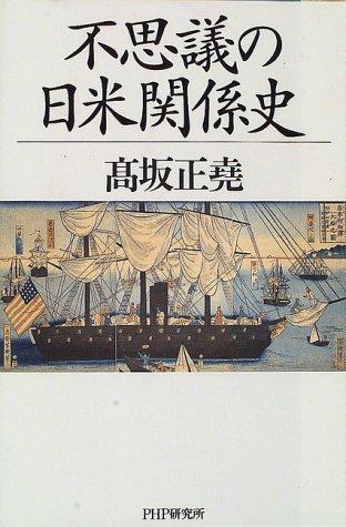 不思議の日米関係史