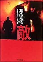 闇の展覧会 敵 (ハヤカワ名作セレクション ハヤカワ文庫NV 1089)