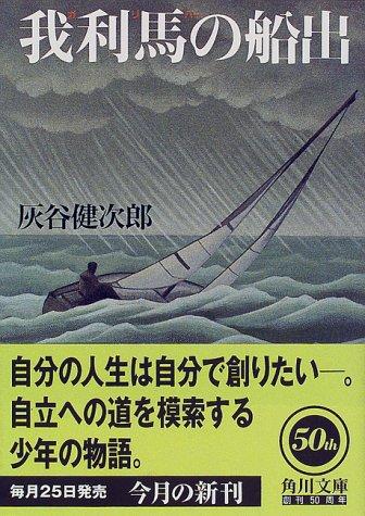 我利馬(ガリバー)の船出 (角川文庫)の詳細を見る