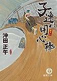 子連れ用心棒 (徳間文庫)