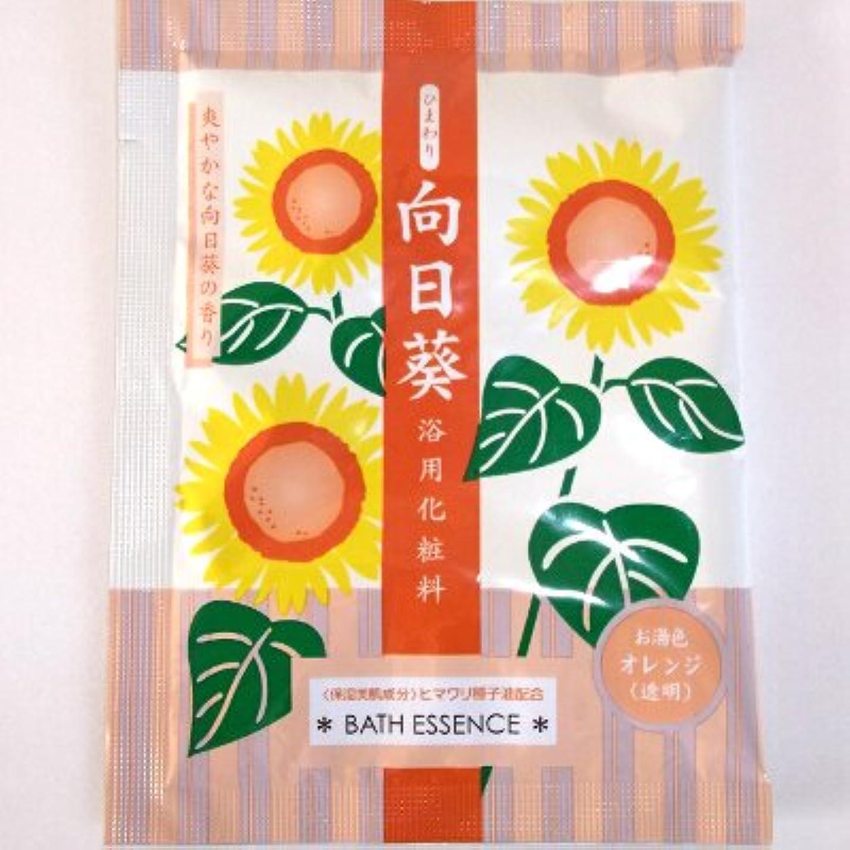 どういたしまして独創的霧深い花の入浴料 爽やかな向日葵の香り