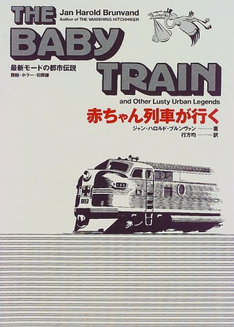 赤ちゃん列車が行く