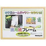 ナカバヤシ 画用紙フレーム 四ツ切サイズ ライト フ-GW-102-L