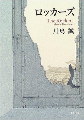 ロッカーズ (角川文庫)の詳細を見る