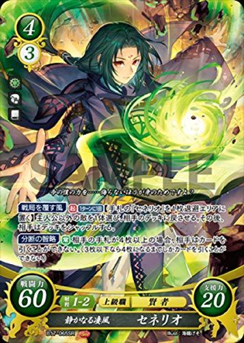 Fire Emblem Japanese 0 Cipher Card - Soren: Silent Windstorm B17-065 SR Holo