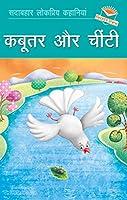 Kabutar aur Chinti (Dove & the Ant) - Hindi Reading Book