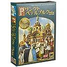 アークライト サンクトペテルブルク第2版 (Sankt Petersburg) 完全日本語版 (2-5人用 60分 10才以上向け) ボードゲーム