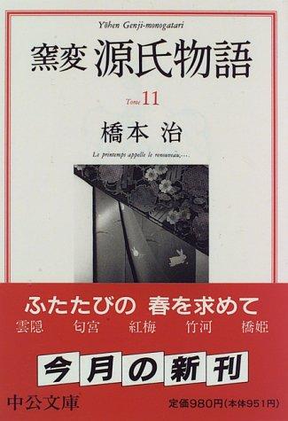 窯変 源氏物語〈11〉 雲隠 匂宮 紅梅 竹河 橋姫 (中公文庫)