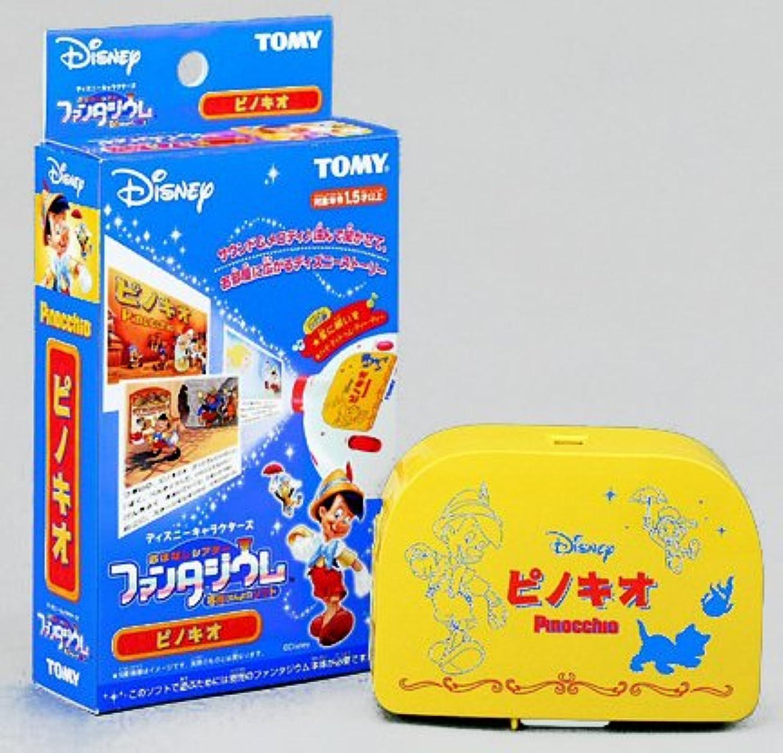 ディズニーキャラクターズ おはなしシアター ファンタジウム専用ソフト 「ピノキオ」