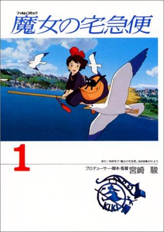 魔女の宅急便 全4巻セット ―フィルムコミック (フィルムコミックス)
