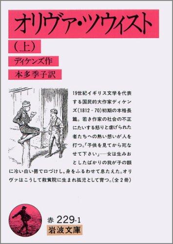 オリヴァ・ツウィスト (上) (岩波文庫)