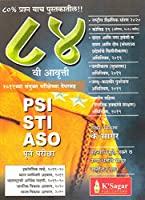 Psi Sti Aso Purva Pariksha Sampoorna Margadarshak (Marathi)