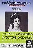 わが青春のハプスブルク―皇妃エリザベートとその時代 (文春文庫)
