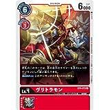 デジモンカードゲーム BT4-013 ヴリトラモン U