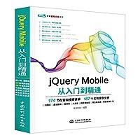 jQuery实战从入门到精通 jQuery基础教程书籍 UI交互设计 jQuery Mobile网站开发 网页设计与制作 网站建设 Web前端开发技术书籍