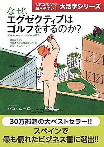 大活字シリーズ なぜ、エグゼクティブはゴルフをするのか? 読むだけで、仕事と人生の業績がUPするショートストーリー