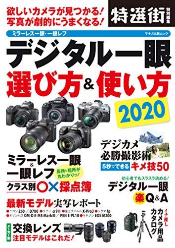 デジタル一眼 選び方&使い方 2020