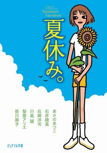 ピュアフル・アンソロジー 夏休み。 (ピュアフル文庫)