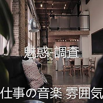 魅惑-調査