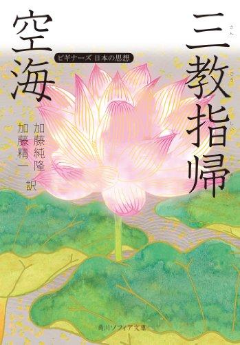 空海「三教指帰」 ビギナーズ 日本の思想 (角川ソフィア文庫)の詳細を見る