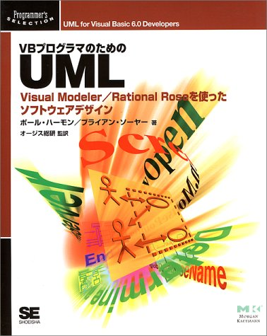 VBプログラマのためのUML―Visual Modeler/Rational Roseを使ったソフトウェアデザイン (Programmer's SELECTIONシリーズ)の詳細を見る