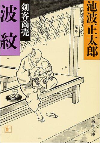 剣客商売 波紋 (新潮文庫)