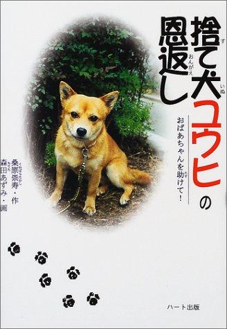 捨て犬ユウヒの恩返し―おばあちゃんを助けて! (ドキュメンタル童話シリーズ犬編)の詳細を見る