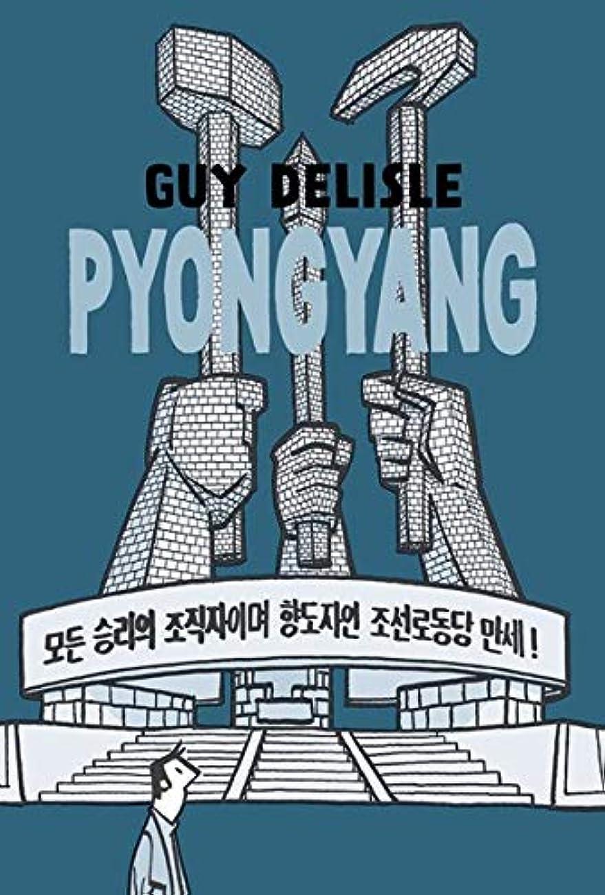 残酷革命立場Pyongyang: A Journey in North Korea (International Edition)