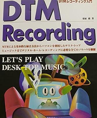 DTMレコ-ディング入門 (Let's play desk top music)