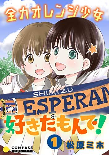 全力オレンジ少女 好きだもんで!(1) (コンパスコミックス)