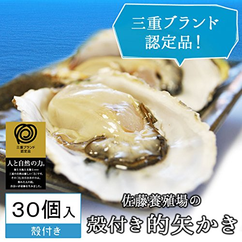 佐藤養殖場 的矢かき 殻付き 牡蠣 30個入り 生食用 (手袋片手用・専用牡蠣ナイフ付) (冬季限定)
